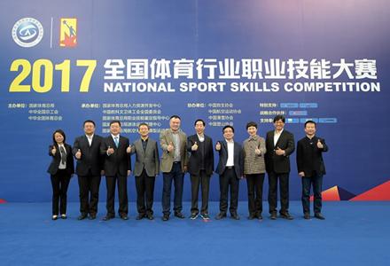 2017全国体育行业职业技能大赛全国...