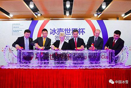 """冰壶世界杯""""签约发布会在京举办"""