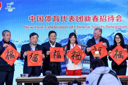中国代表团除夕欢聚平昌巴赫到场祝新春