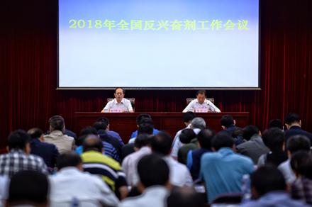 2018年全国反兴奋剂工作会议在北京...