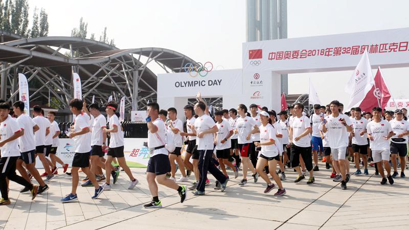 万人八城同启2018第32届奥林匹克日活动