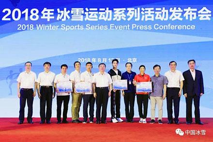 2018年冰雪运动系列活动发布会在京...