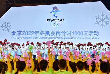 北京二〇二二年冬奥会倒计时一千天活动...