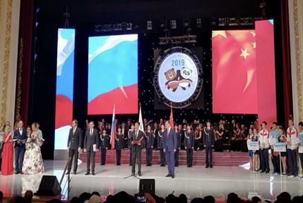 第八届中俄夏季青少年运动会开幕