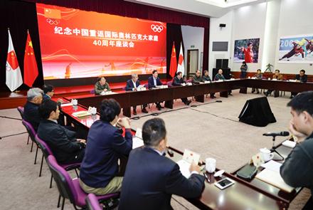 纪念中国重返国际奥林匹克大家庭40周...