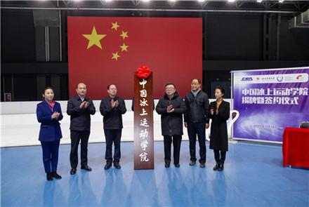 北京体育大学中国冰上运动学院揭牌
