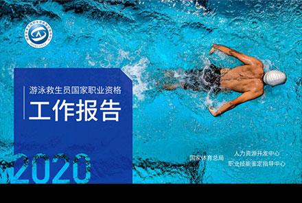 《游泳救生员国家职业资格工作报告》发...