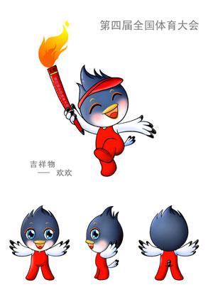 5月16日晚,合肥市人民政府在合肥市政务会议中心会堂,举行了第四届全国体育大会倒计时一周年发布会,其中一项是向社会正式公布第四届全国体育大会会徽、吉祥物。 合肥市于今年2月份启动了会徽、吉祥物、口号、会歌、宣传画的征集工作。来自台湾、香港等全国各地大批创作者积极应征。