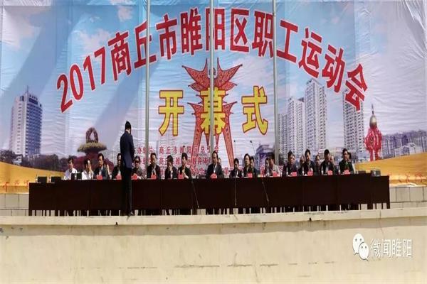 丘市睢阳区职工运动会隆重开幕 -河南省体育局图片