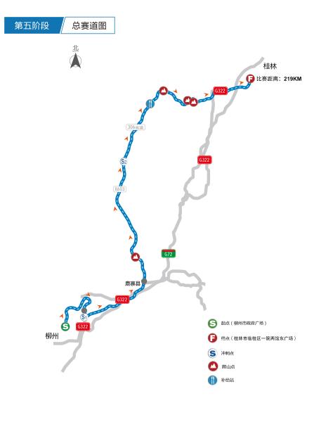 环广西公路自行车世界巡回赛比赛线路