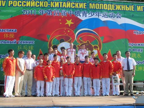 第四届中俄青少年运动会在俄罗斯奔萨举行 -国家体育总局图片