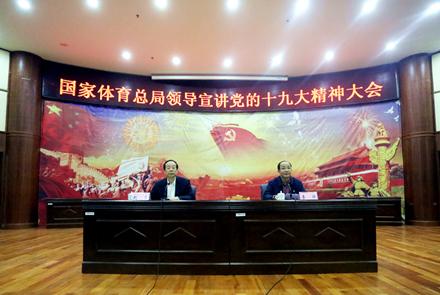 总局宣讲团赴广西宣讲党的十九大精...