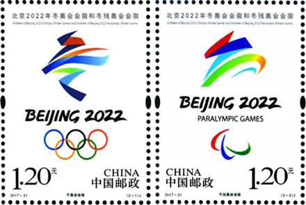 北京冬奥会和冬残奥会会徽纪念邮票...