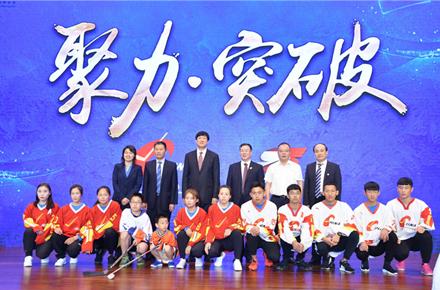 中国冰球协会与首钢体育启动战略合...