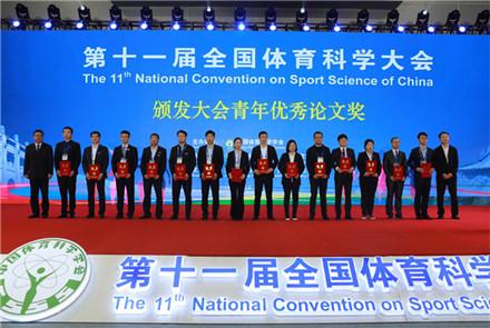 第十一届全国体育科学大会在宁开幕