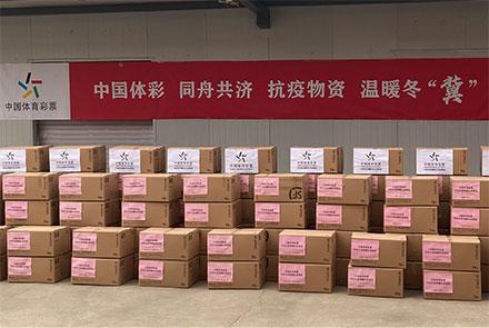 彩票中心向河北省捐赠抗疫物资