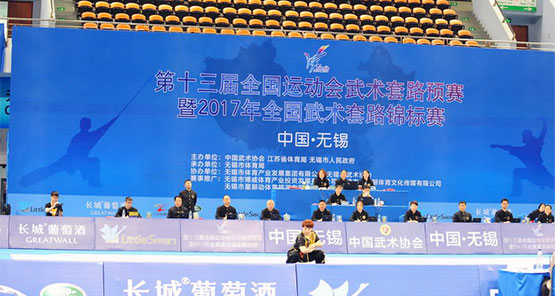 第十三届全国运动会武术套路预赛在...