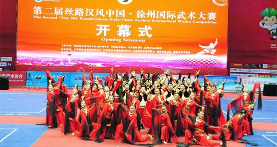 第二届中国徐州国际武术大赛:中外...