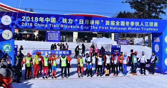 2018年首届全国冬季铁人三项赛...