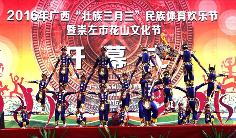 """""""壮族三月三""""民族体育欢乐节"""
