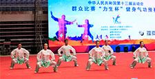 健身气功·八段锦预赛精彩回顾