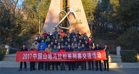 2017中国山地马拉松系列赛交流...