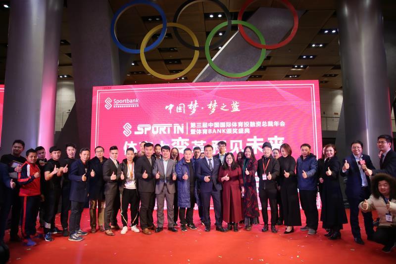 12月12日,第三届中国国际体育投融资总裁年会暨体育BANK2017颁奖盛典在北京鸟巢文化中心举行。   上市公司、新三板公司负责人、中外体育产业专家学者、体育专业机构、知名投资人、媒体人等1000余人到场参会。年会揭晓了体育产业十六大奖项,发布了《中国国际体育投融资报告(2018)》,由体银商学院发起的体育企业家俱乐部(CSEC)也正式宣告成立。   开幕式上,体育BANK创始人安福秀在致辞中提出新新体育时代的四大新变化以及给体育产业发展带来的新机遇与挑战:体育+大数据、体育+智慧互联、