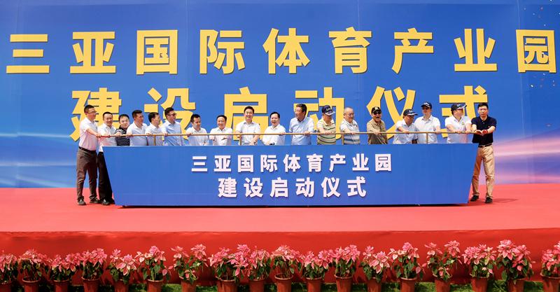 三亚兴建国际体育产业园