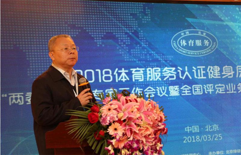 北京华安联合认证检测中心 刘海鹏主任致辞